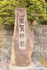 須賀神社(松江市春日町)2
