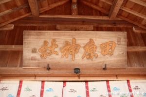 春日神社(松江市奥谷町)106