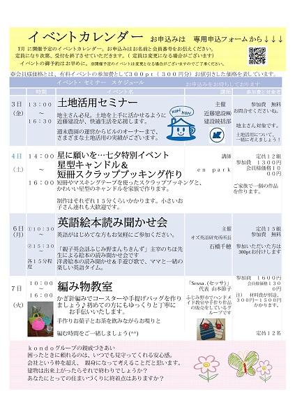 KonKonPark7月イベント