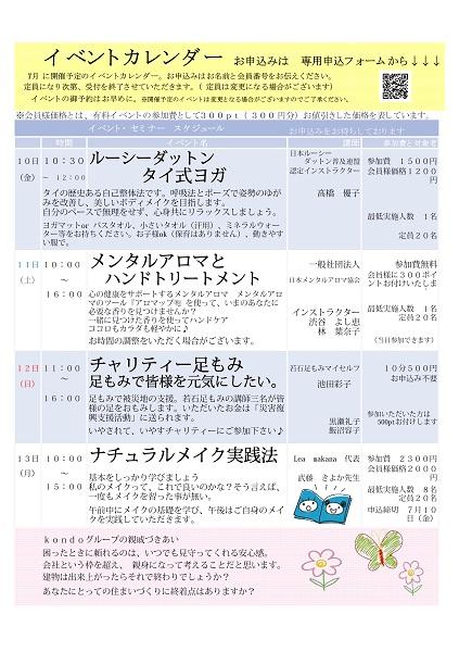KonKonPark7月イベント2