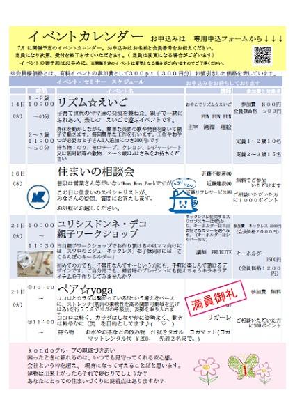 KonKonPark7月イベント3