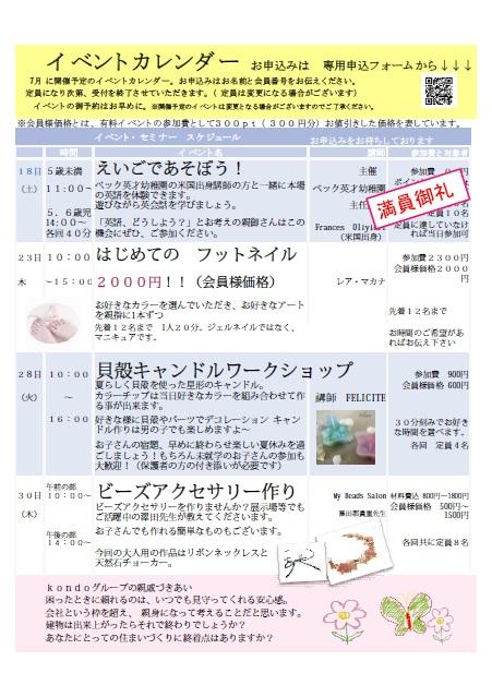 KonKonPark7月イベント4