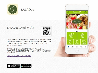 SALADeeのアプリ (400x300)