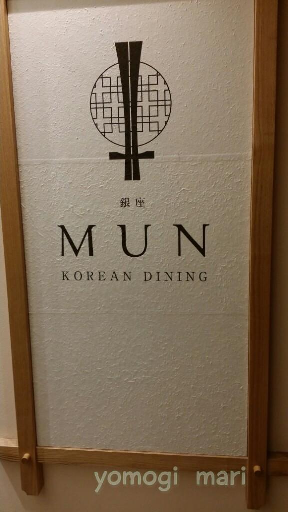 MUN_wm.jpg