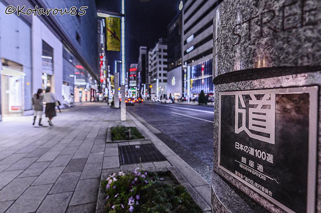 銀座 日本の道100選 20150724