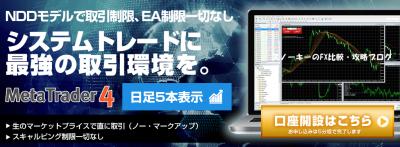 FXCMジャパン証券MT4
