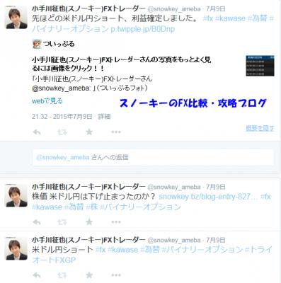 スノーキーのFXリアルタイムポジション公開ツイッター