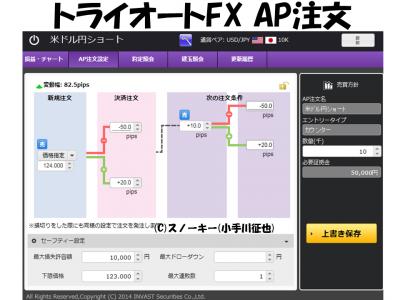 トライオートFX AP注文米ドル円ショート