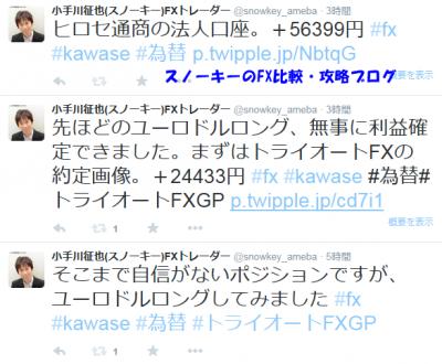 20150727スノーキーFXリアルタイムツイッター