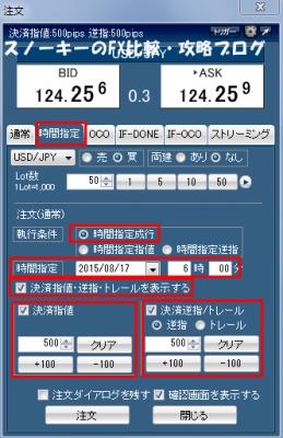 ヒロセ通商時間成行OCO注文2