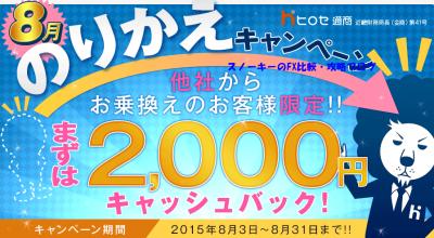 ヒロセ通商乗り換えキャンペーン2000円