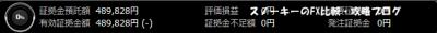 20150806トライオートFX証拠金預託額48万9828円