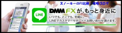 DMMFXLINEサポート