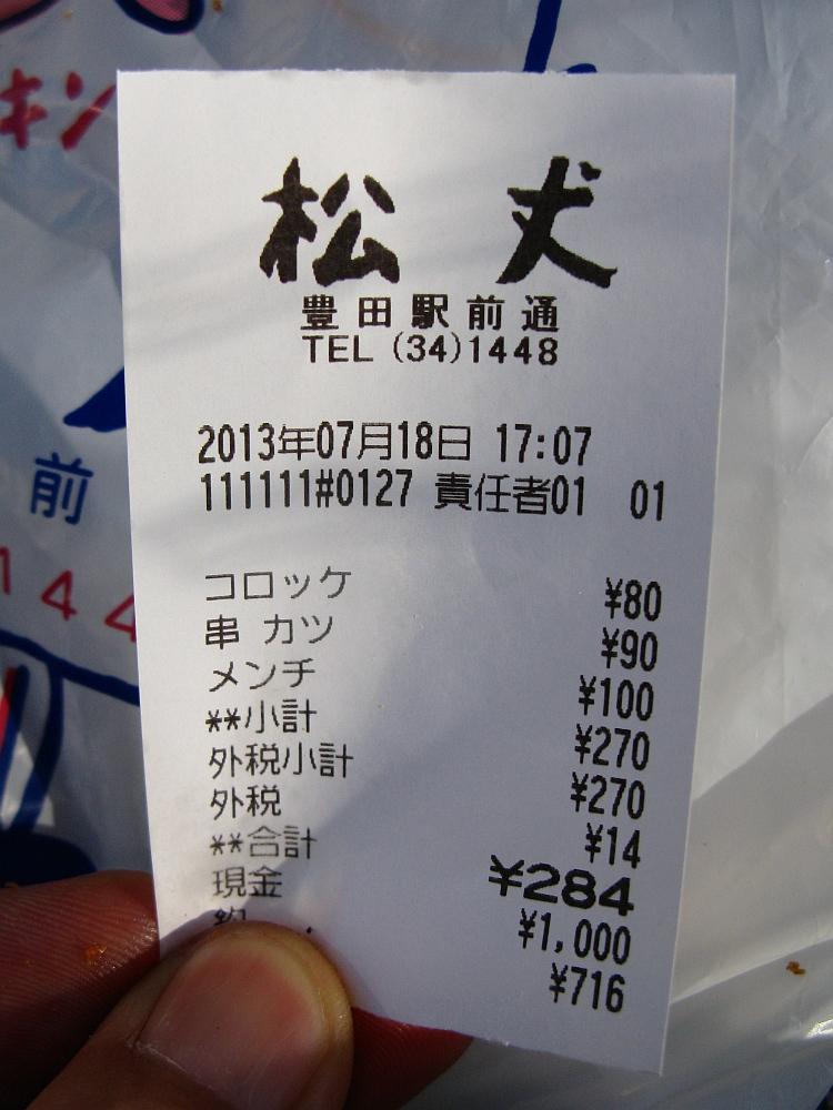 2013_07_18 051