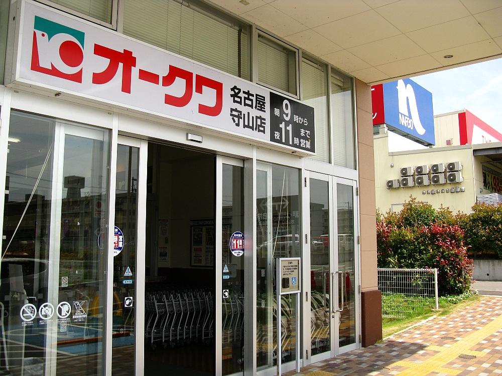 2015_05_30守山:オークワ (1)