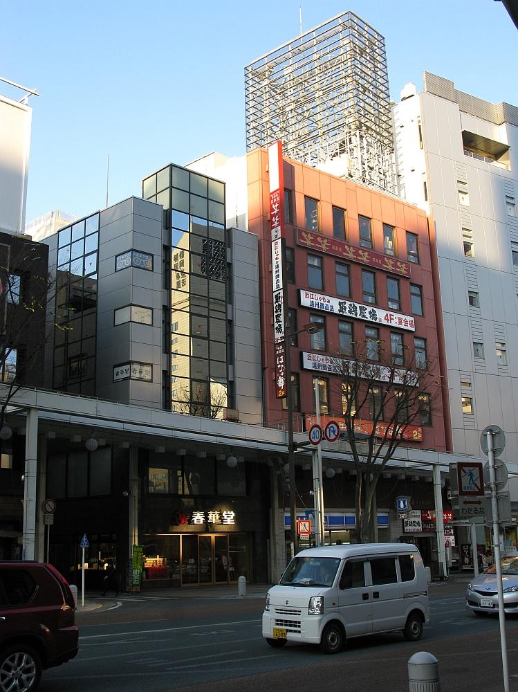 1915_01_15 浜松:春華堂