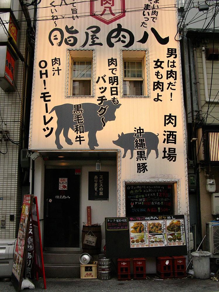 2013-11-27三宮:脂屋肉八 (5)