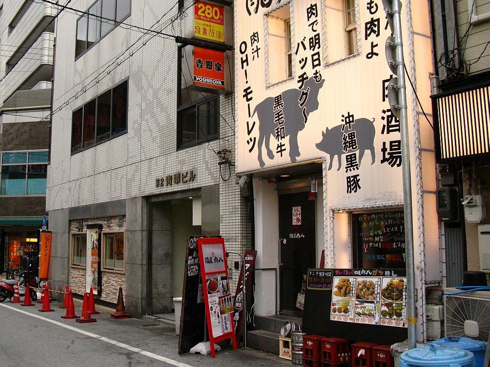 2013-11-27三宮:脂屋肉八 (3)