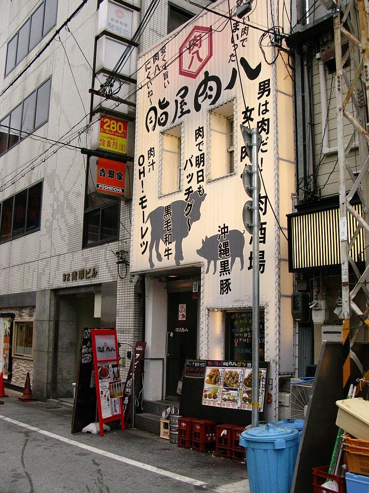 2013-11-27三宮:脂屋肉八 (4)