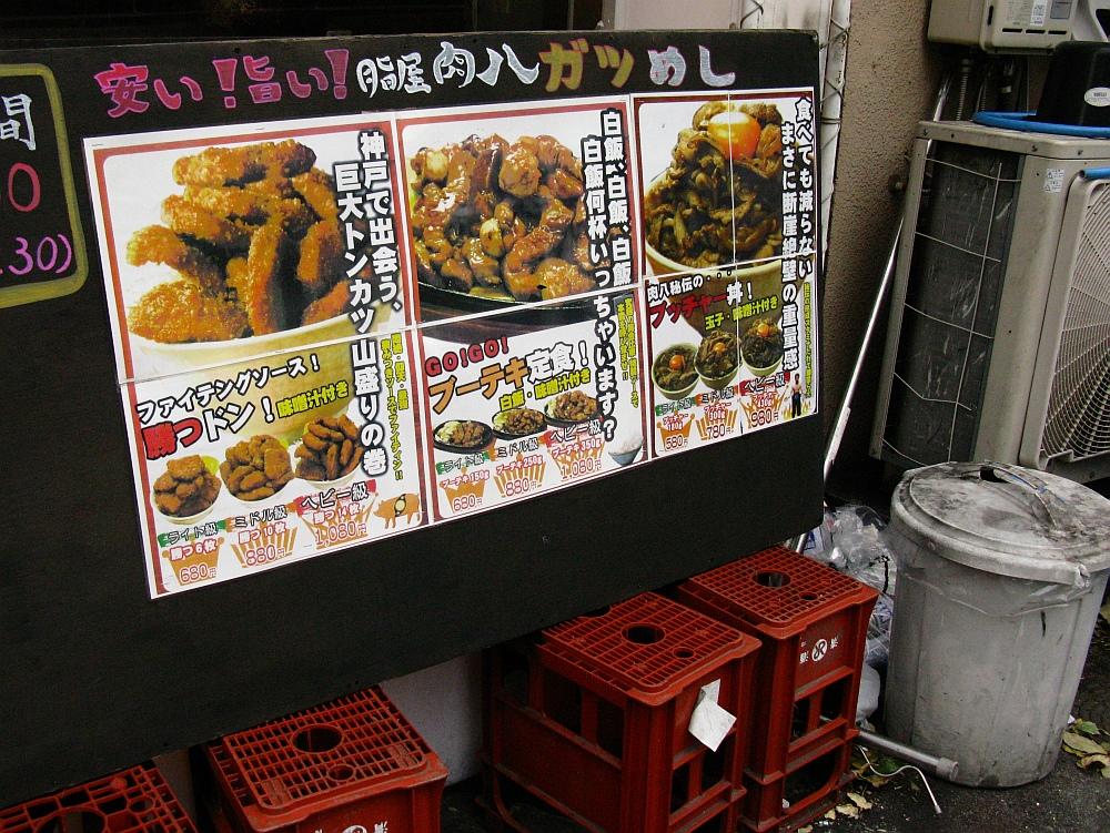 2013-11-27三宮:脂屋肉八 (7)