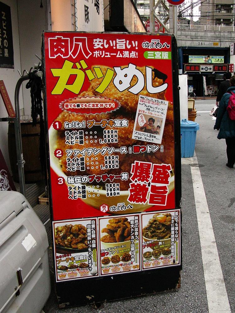 2013-11-27三宮:脂屋肉八 (6)