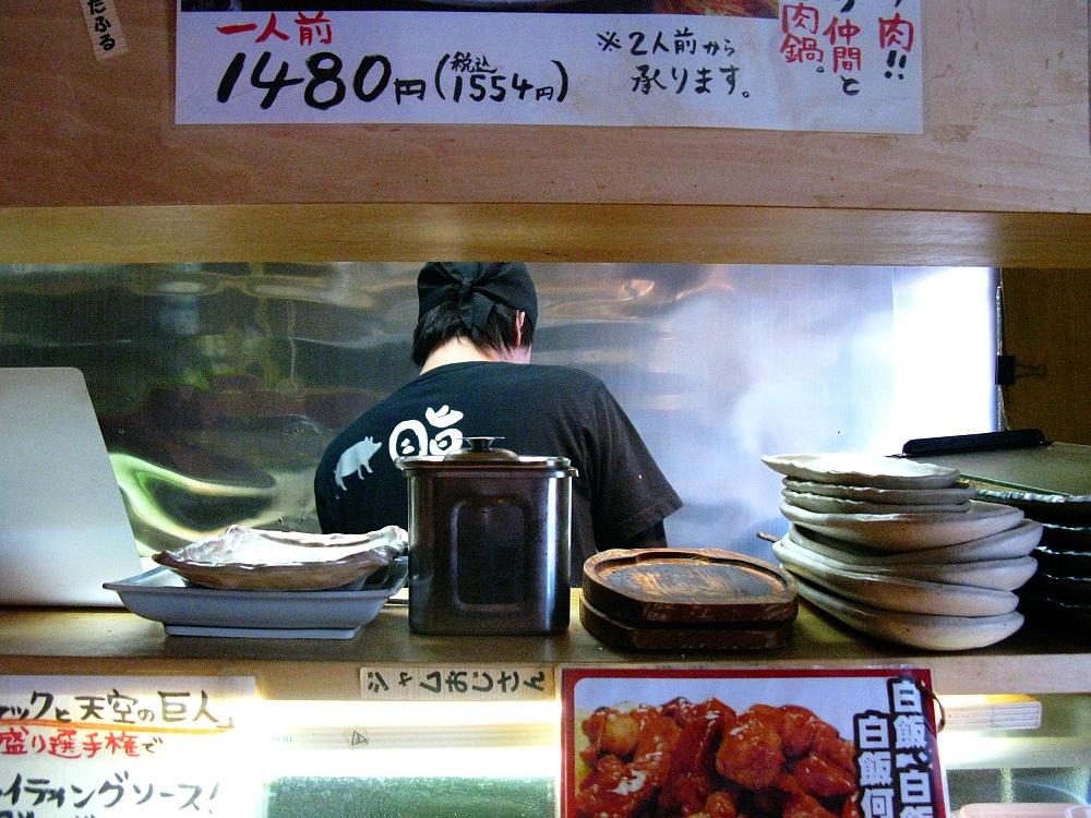 2013-11-27三宮:脂屋肉八- (12)