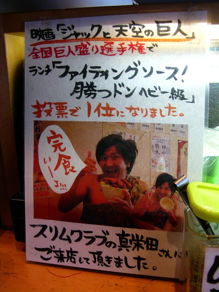 2013-11-27三宮:脂屋肉八- (13)