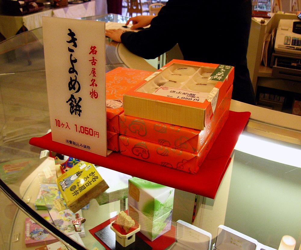 2013_01_13 熱田神宮:きよめ餅 (3)