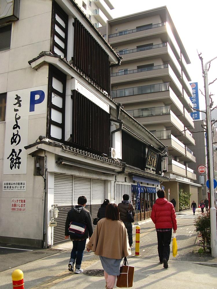 2013_01_13 熱田神宮:きよめ餅 (7)