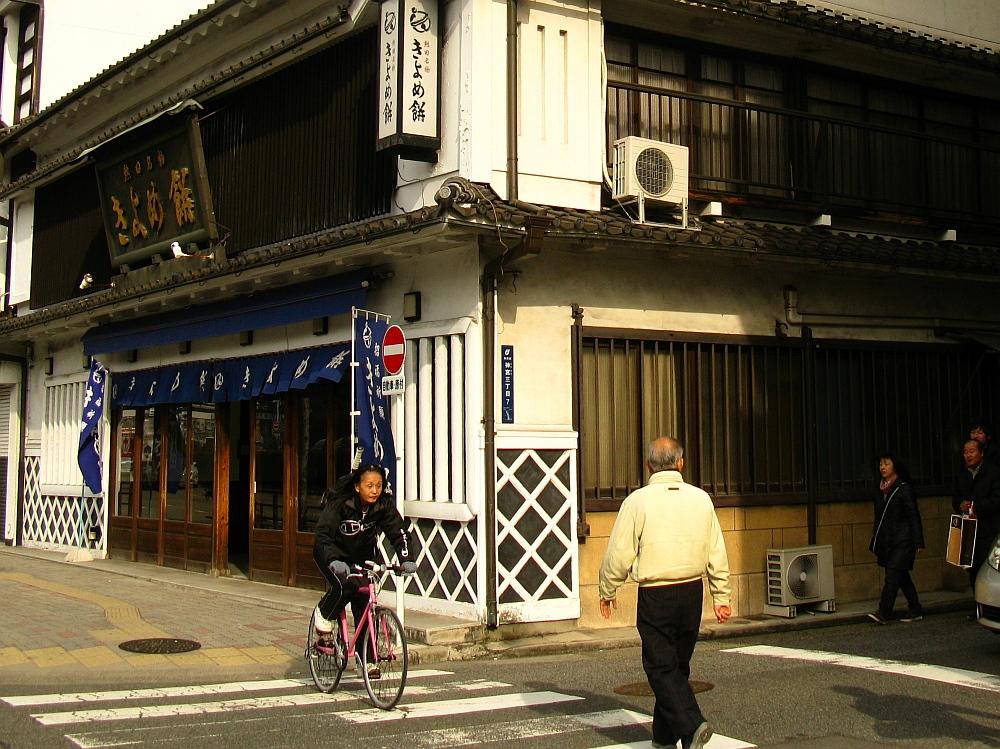 2013_01_13 熱田神宮:きよめ餅- (10)