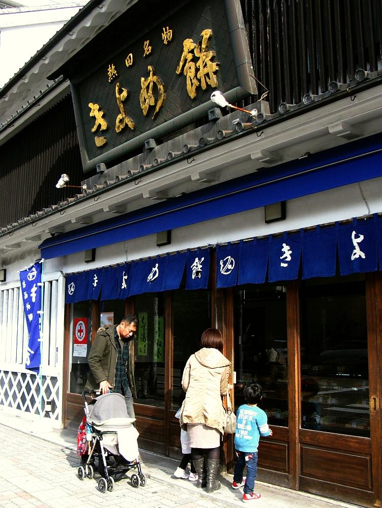 2013_01_13 熱田神宮:きよめ餅- (12)