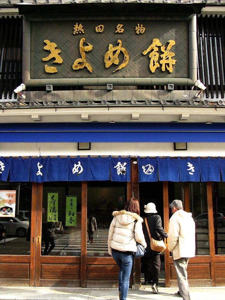 2013_01_13 熱田神宮:きよめ餅- (14)