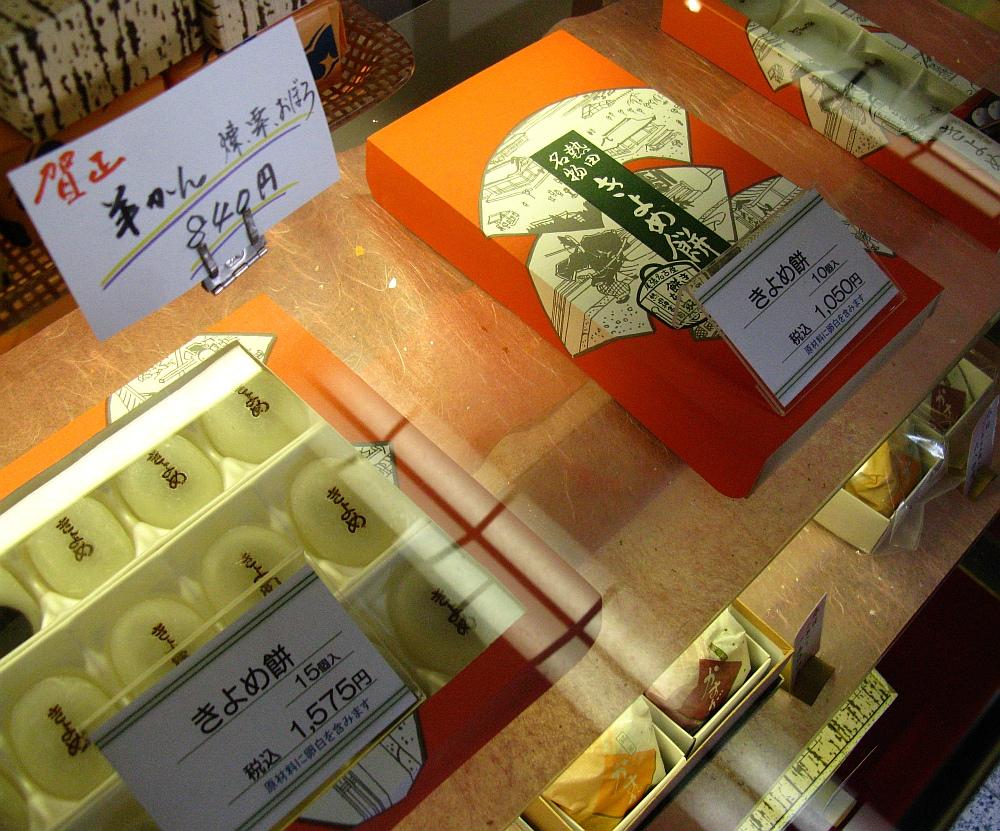 2013_01_13 熱田神宮:きよめ餅- (16)