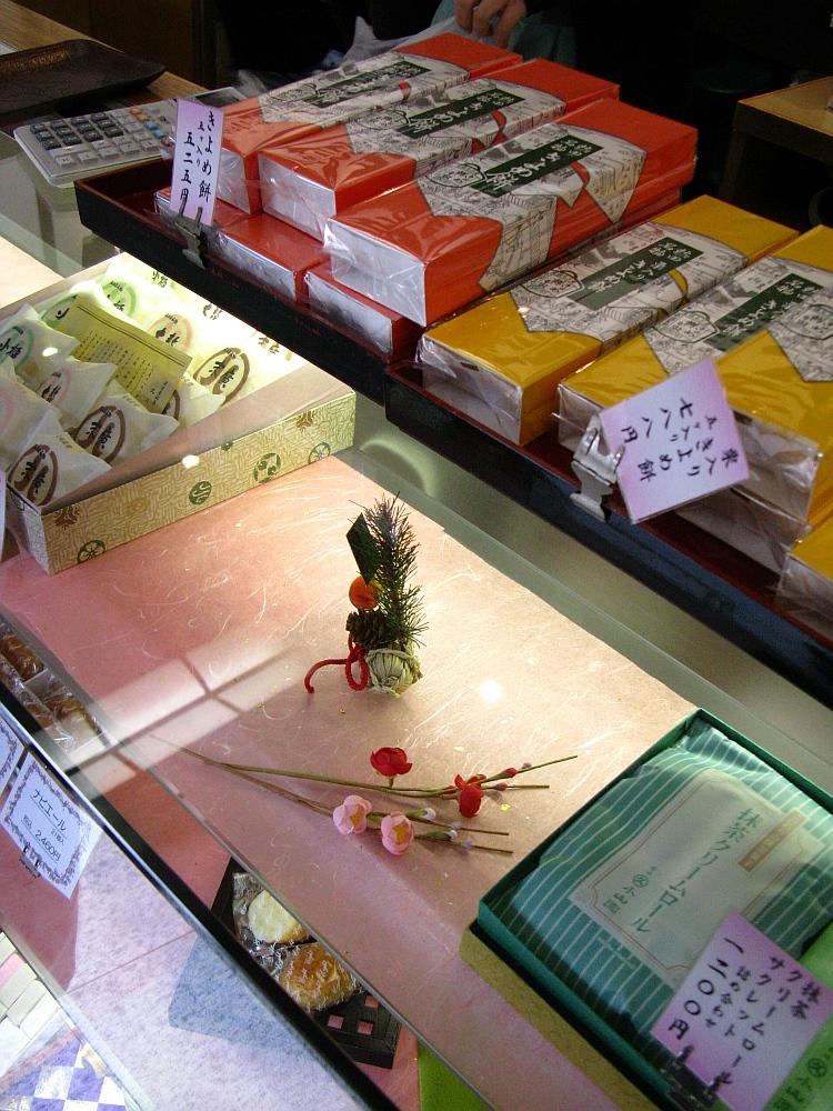 2013_01_13 熱田神宮:きよめ餅- (17)