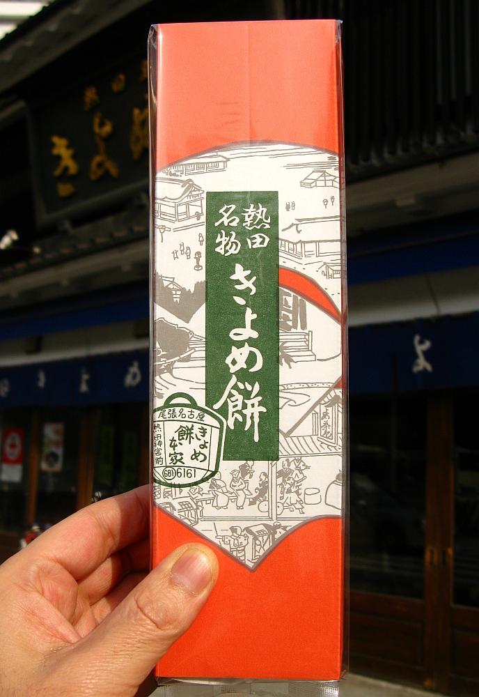 2013_01_13 熱田神宮:きよめ餅- (19)