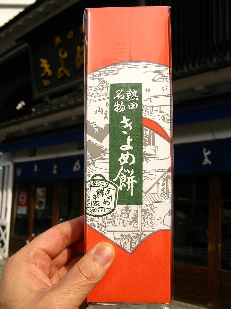 2013_01_13 熱田神宮:きよめ餅- (20)