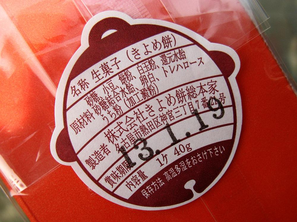 2013_01_13 熱田神宮:きよめ餅- (21)