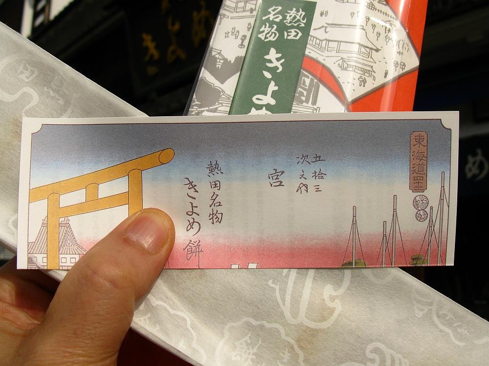 2013_01_13 熱田神宮:きよめ餅- (22)