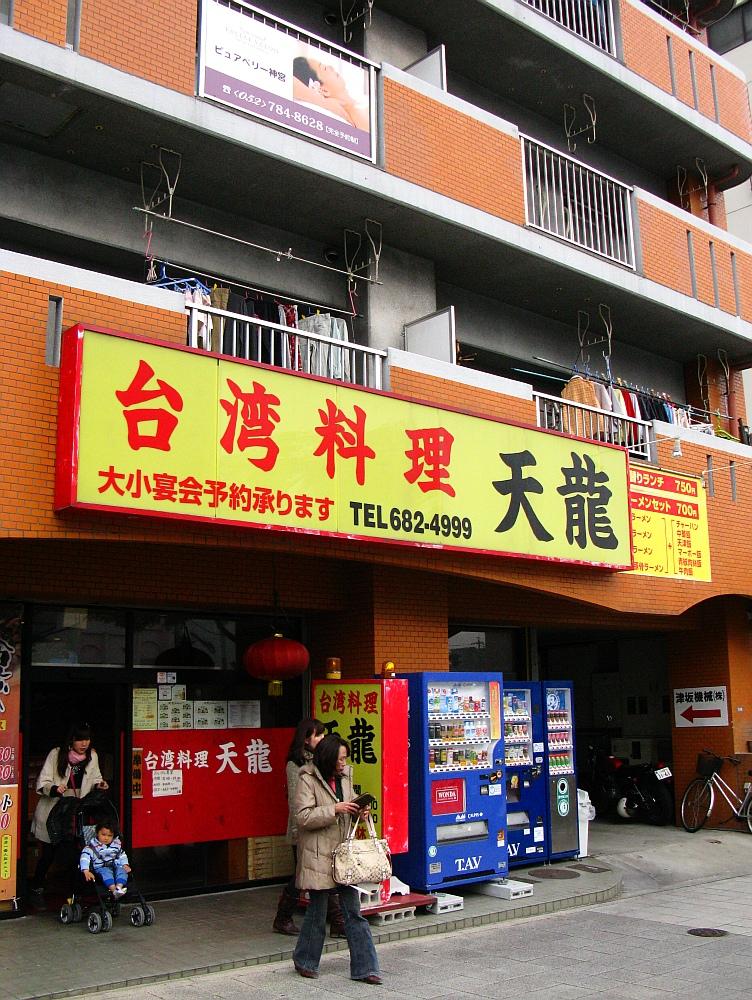 2013_01_13 熱田神宮:天龍 (8-
