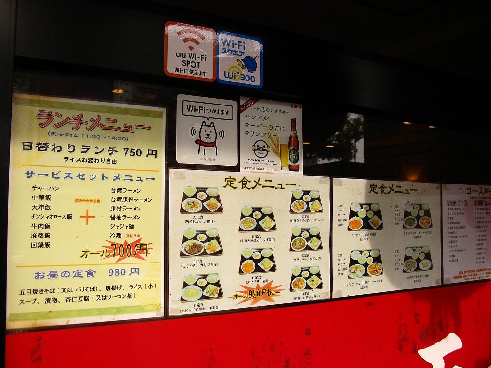2013_01_13 熱田神宮:天龍- (11)