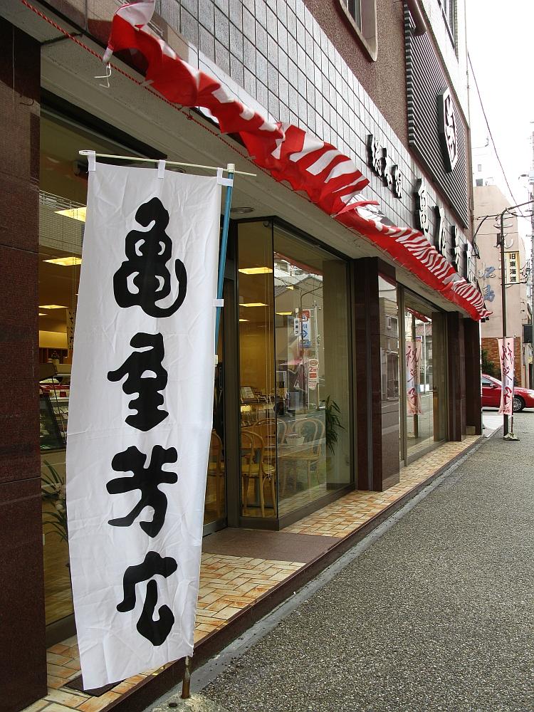 2013_01_13 熱田神宮:亀屋芳広- (14)