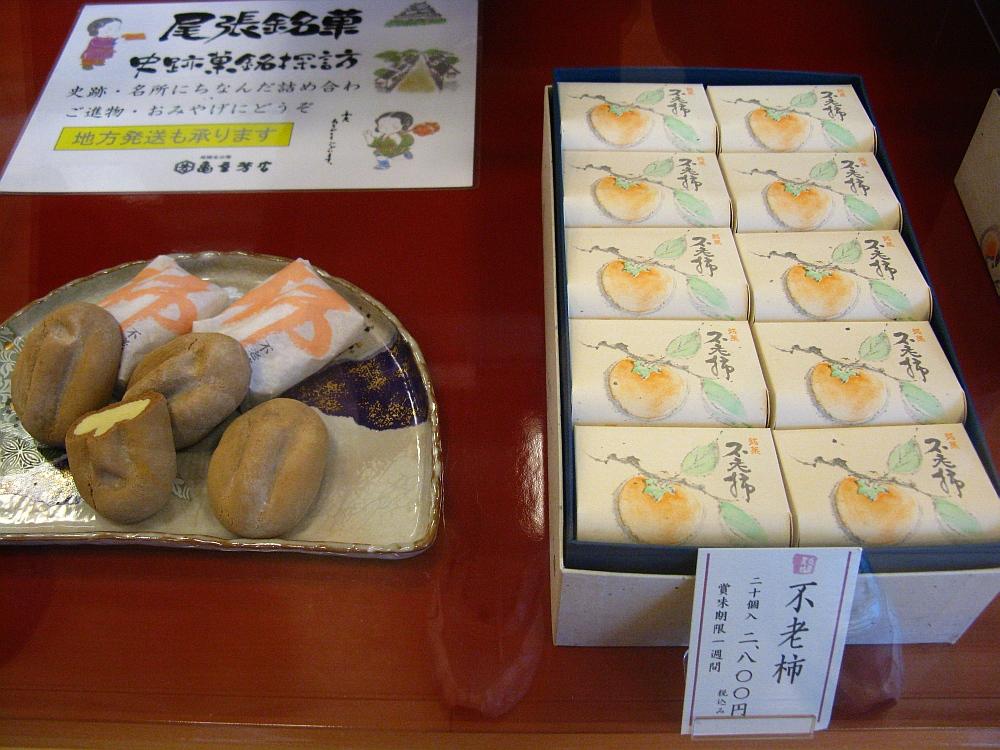 2013_01_13 熱田神宮:亀屋芳広- (26)