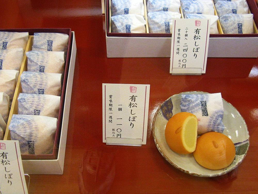 2013_01_13 熱田神宮:亀屋芳広- (27)