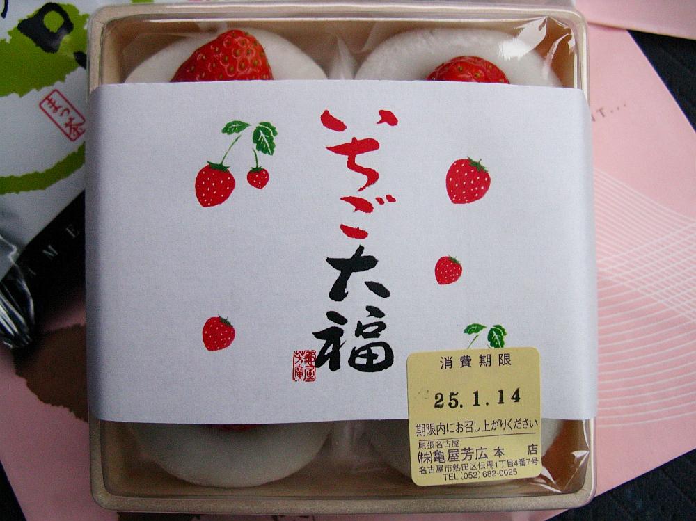 2013_01_13 熱田神宮:亀屋芳広- (40)