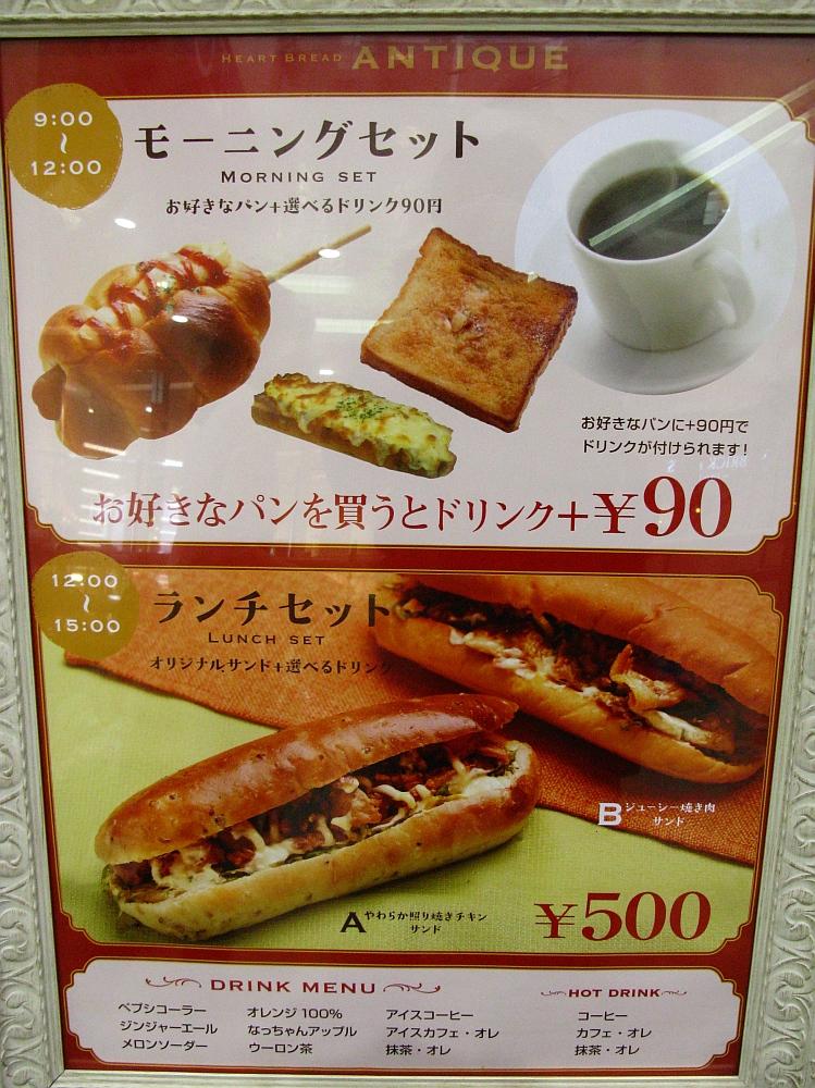 2014_03_30 熱田イオン:アンティーク (2)