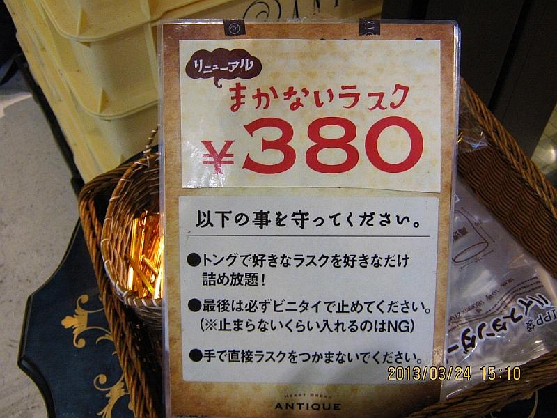 2013_03_24 熱田イオン:アンティーク (1)