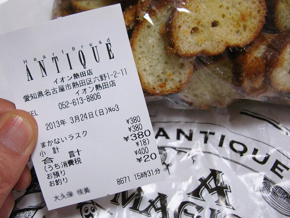2013_03_24 熱田イオン:アンティーク (6)