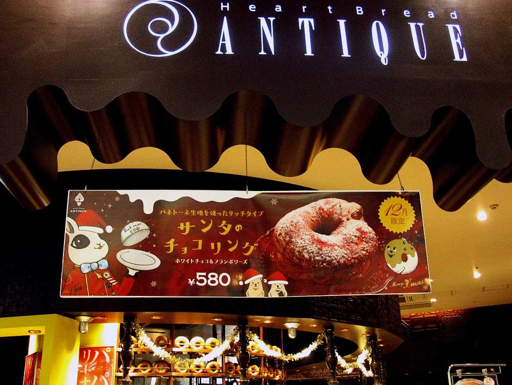 2013_12_08 熱田イオン:アンティーク (3)