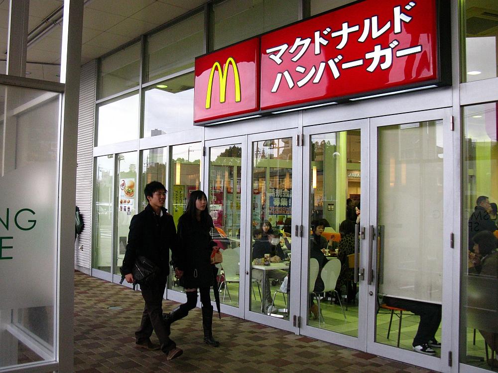 2013_03_24 熱田イオン:マクドナルド (2)