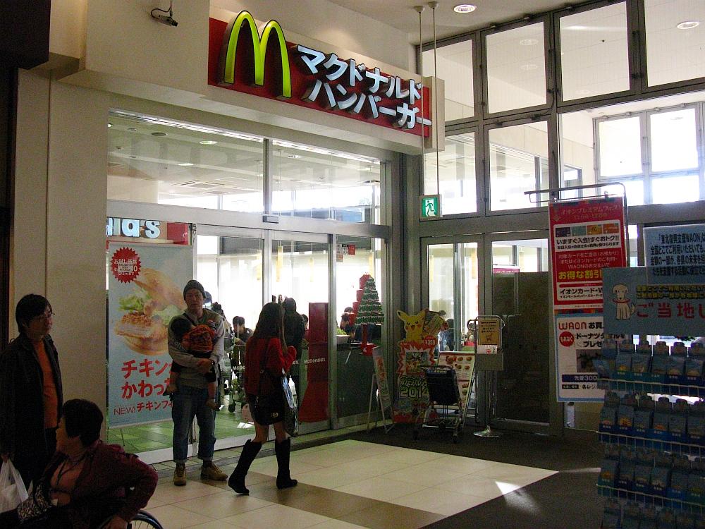 2013_03_24 熱田イオン:マクドナルド (3)